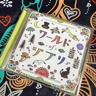 ジブリ - ジブリ アルバム ワールドofジブリ