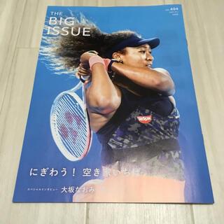THE BIG ISSUE vol.404 大坂なおみ ビッグイシュー