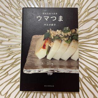 アサヒシンブンシュッパン(朝日新聞出版)のウマつま 飲めるおつまみ(料理/グルメ)