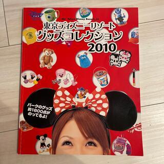 あや様専用!東京ディズニ-リゾ-トグッズコレクション 2010(地図/旅行ガイド)