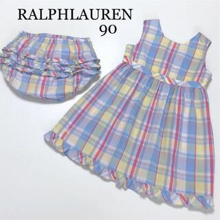 Ralph Lauren - ラルフローレン ワンピース オーバーパンツ 90 チェック 春 夏 ファミリア