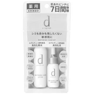 ディープログラム(d program)のdプログラム 美白化粧水&乳液お試しセット(サンプル/トライアルキット)