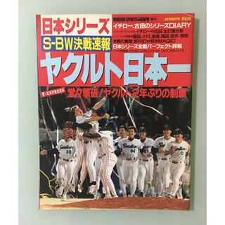 トウキョウヤクルトスワローズ(東京ヤクルトスワローズ)の日本シリーズ 1995年 ヤクルトスワローズ 日本一 優勝記念号 野村ID野球(趣味/スポーツ)