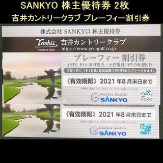 SANKYO 株主優待券2枚 吉井カントリークラブ(ゴルフ場)