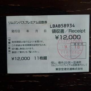 リムジンバスプレミアム回数券 9枚(その他)