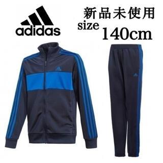アディダス(adidas)の140cm 新品 adidas ジャージ上下セット アディダス キッズ ジュニア(その他)