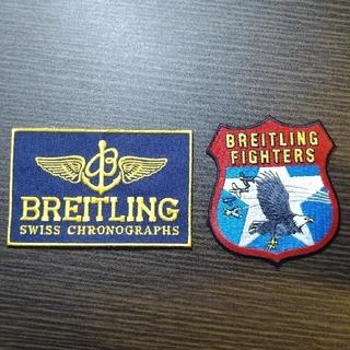 ブライトリング(BREITLING)のブライトリングノベルティ 刺繍ワッペン2枚(ノベルティグッズ)
