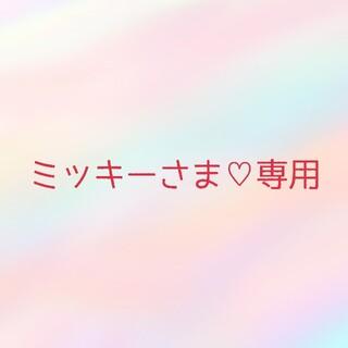 ミッキー様♡専用(ポーチ)