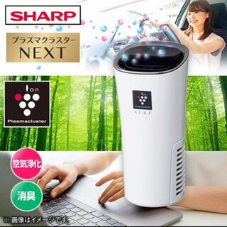 SHARP - SHARP プラズマクラスター イオン発生機 IG-NX15-W