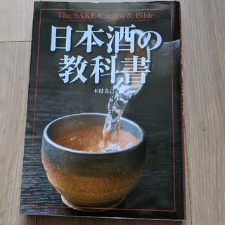 日本酒の教科書 木村克己 日本酒(料理/グルメ)