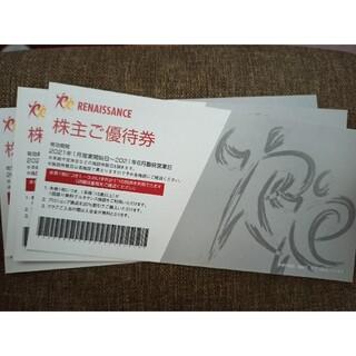 ルネサンス 株主優待券 20枚(フィットネスクラブ)