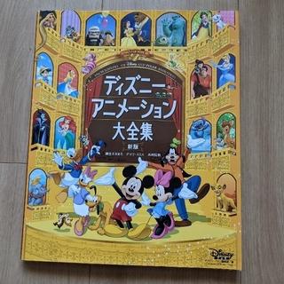 ディズニー(Disney)のディズニ-アニメ-ション大全集 新版(アート/エンタメ)
