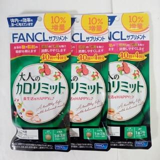 ファンケル(FANCL)のFANCL 大人のカロリミット、40回+4回分 3点セット(ダイエット食品)