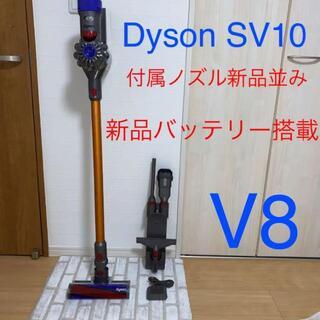 新品バッテリー搭載Dyson SV10セット(掃除機)