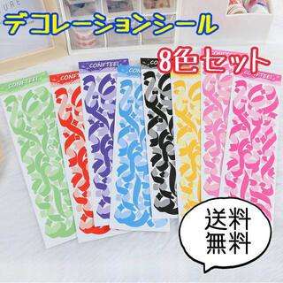 トレカ デコレーション シール 8色セット トレーディングカード 韓国 リボン(シール)