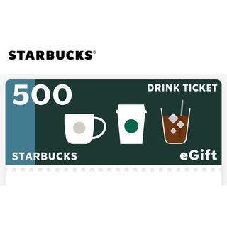 Starbucks Coffee - スターバックス ドリンク無料券 Eチケット1枚