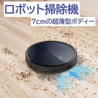 お掃除は楽をする時代です!家族の時間を増やしてくれる ロボット掃除機(掃除機)
