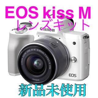 キヤノン(Canon)の【新品未使用】★Canon EOS kiss  M レンズキット ホワイト★(ミラーレス一眼)
