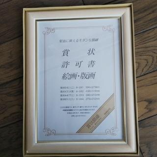 賞状額  A4(絵画額縁)