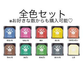 シャチハタ 手形スタンプパッド パームカラーズ 全色 受付♡1色からもOKです!