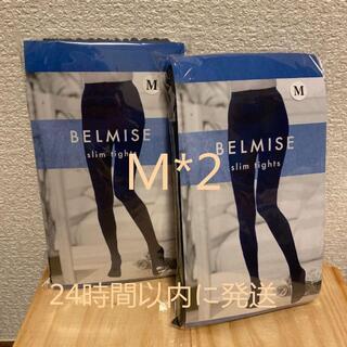 大人気商品★新品★Mサイズ2枚セット★翌日発送★ベルミス★2枚(タイツ/ストッキング)