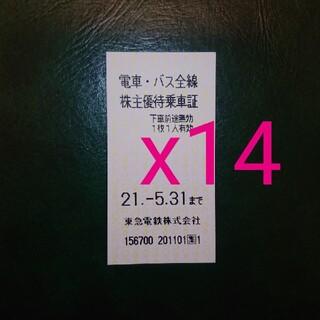 14枚 東急電鉄、東急バス全線 株主優待乗車証 株主優待券(鉄道乗車券)