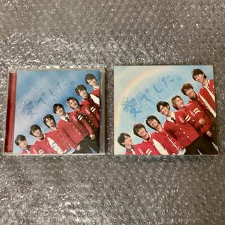 カンジャニエイト(関ジャニ∞)の関ジャニ∞「愛でした。」初回限定盤・通常盤 2枚セット(ポップス/ロック(邦楽))
