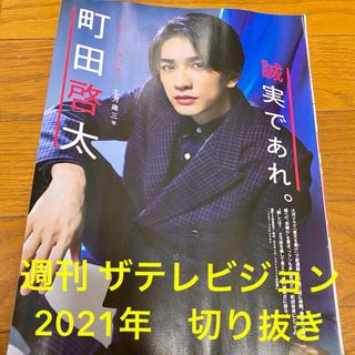 週刊 ザテレビジョン 2021年 町田啓太 切り抜き(アート/エンタメ/ホビー)