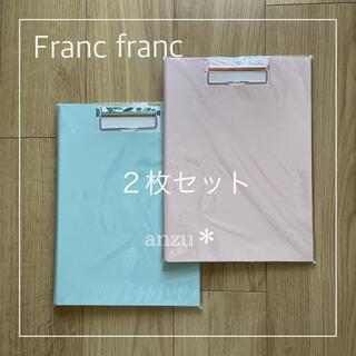 フランフラン(Francfranc)のフランフラン フロレシアバインダー 2点(ファイル/バインダー)