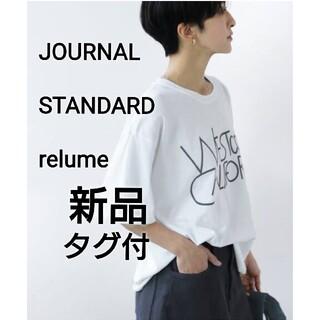 JOURNAL STANDARD - 新品 タグ付き【2021SS】 JOURNAL STANDARD relume