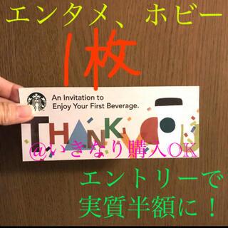 Starbucks Coffee - スタバ★ドリンクチケット★1枚 無期限 タンブラー不要★エンタメ ホビー
