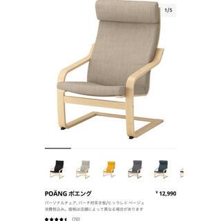 イケア(IKEA)の大人気 ポエング チェア(ロッキングチェア)