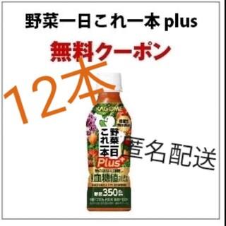 12本 セブンイレブン 引き換え セブンイレブン カゴメ 野菜一日これ一本(フード/ドリンク券)
