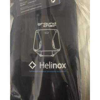 mont bell - 未開封 Helinox  グラウンドチェア