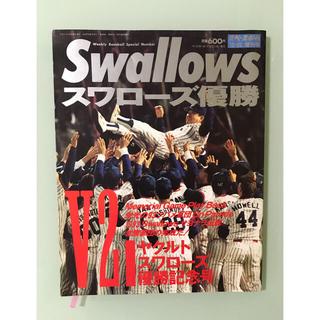トウキョウヤクルトスワローズ(東京ヤクルトスワローズ)の 1993年 ヤクルトスワローズ 優勝記念号 ID野球 野村克也 特集 野村語録(趣味/スポーツ)