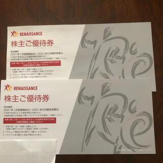 ルネサンス 株主優待券 2枚 (フィットネスクラブ)