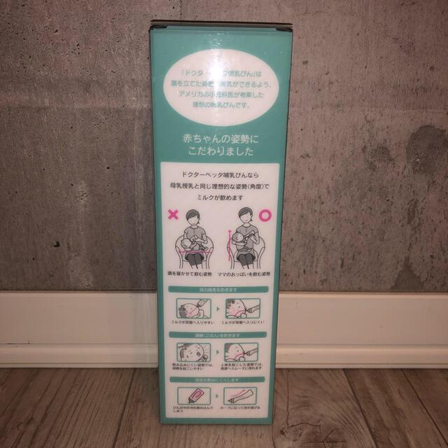 VETTA(ベッタ)のBetta 哺乳瓶 240ml ⭐︎新品未使用⭐︎ キッズ/ベビー/マタニティの授乳/お食事用品(哺乳ビン)の商品写真