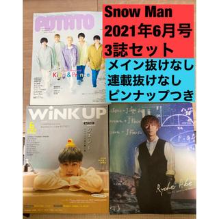 野菜彩祭様専用 Snow Man 切り抜き 2021年6月号 3誌まとめ売り(アート/エンタメ/ホビー)