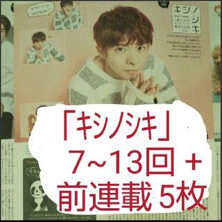 キンプリ 岸君 WU連載 「キシノシキ」 7回分+「じぐいわと俺の日常」 5枚