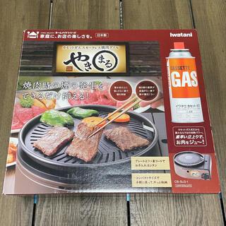 イワタニ(Iwatani)のイワタニ やきまる 極美品(調理道具/製菓道具)