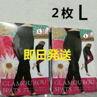 (新品、未使用)Glamourou Spats Lサイズ グラマラスパッツ2枚(レギンス/スパッツ)