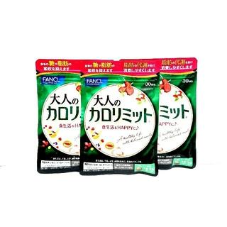ファンケル(FANCL)の新 大人のカロリミット ファンケル 30日分 3袋 セット(ダイエット食品)