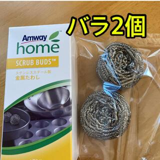 Amway - アムウェイ スクラブバッズ バラ2個 金属タワシ Amway  正規品