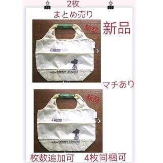 SNOOPY - スヌーピーエコバッグ まとめ売り2枚 新品未開封