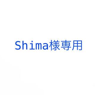 Shima様専用(ダイエット食品)