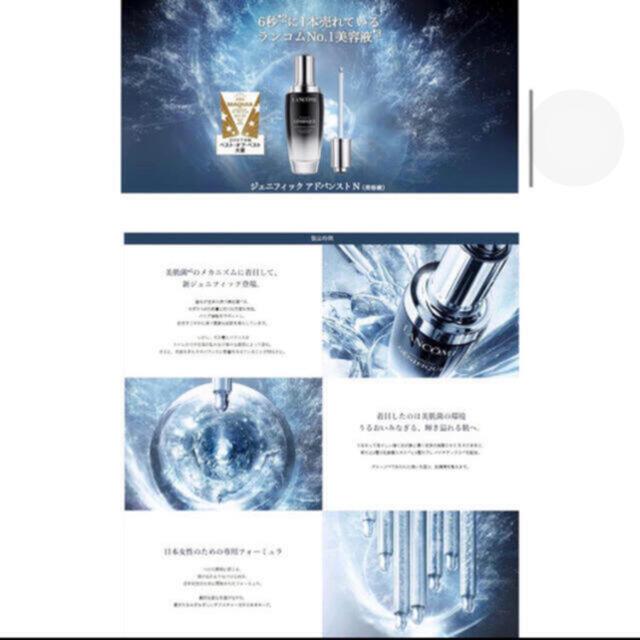 LANCOME(ランコム)のLANCOME ジェニフィックアドバンストN 100ml コスメ/美容のスキンケア/基礎化粧品(ブースター/導入液)の商品写真