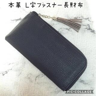 【訳あり】本革 L字ファスナー長財布