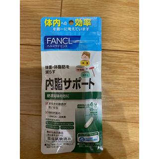 ファンケル(FANCL)の新品⭐︎ファンケル FANCL 内脂サポート 60粒 15日分 (ダイエット食品)
