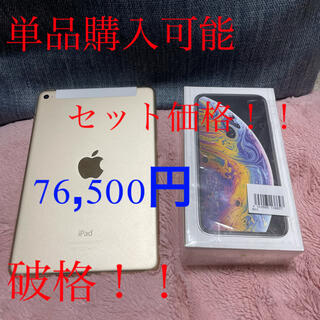 Apple - iPhoneXS! iPad mini4! セット出品!!