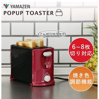 ヤマゼン(山善)のポップアップトースター(調理機器)